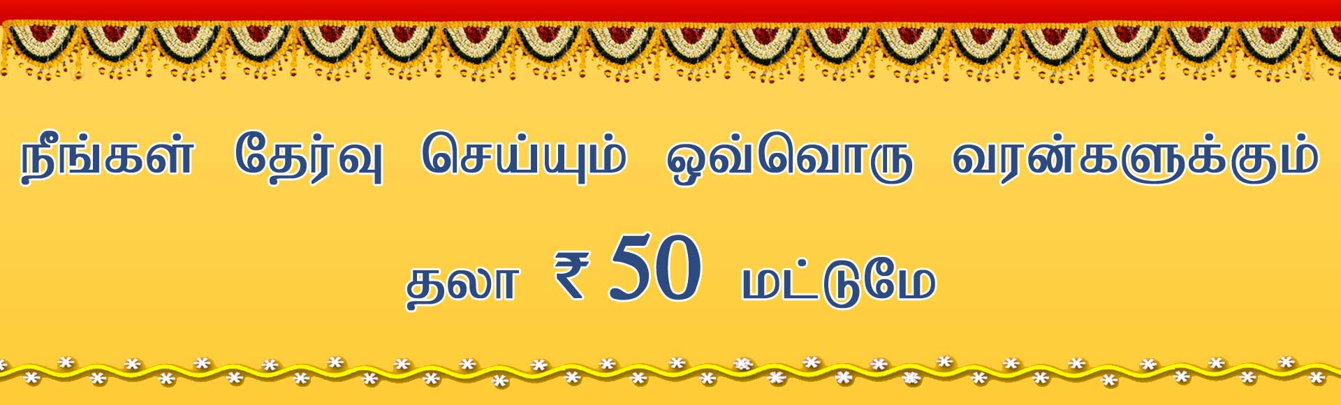 Matrimonial-service-in-erode-Erode's-No.1-Matrimony-Service-Provider-choose-wedding-profiles-at-just-rs-50-www.velmatrimony.com-erode